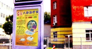 Outdoor advertisement of Bluelight eletro acupunture in August,2006.jpg