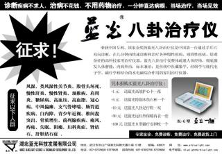 the paper advertisement of Bluelight Electro Acupuncture in July,2006