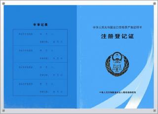 The WELLSEE certificate of origin registration certificate 1-2