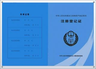 The Bluelight certificate of origin registration certificate 1-2